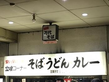 バスセンターの看板.jpg